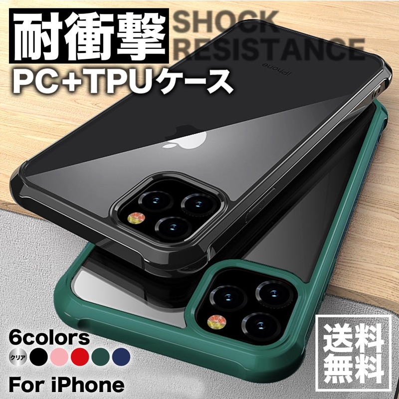iPhone 11 Pro ケース iPhone 11ProMax iPhone11Pro iPhone11 iPhoneXsMax iPhoneXR iPhoneXS iPhone8 iPhone8Plus 耐衝撃ケース01