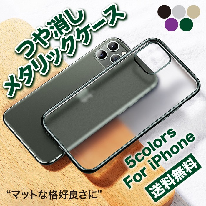 iPhone 11 ケース iPhone 11ProMax iPhone11Pro iPhone11 ソフトケース メッキ マット01