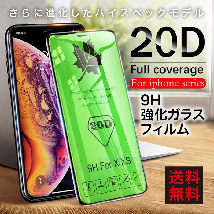 iPhone 強化ガラスフィルム スマホ液晶保護フィルム iPhone 11ProMax iPhone 11Pro iPhone 11 iPhone XsMax iPhone XR iPhone XS iPhone 8_01
