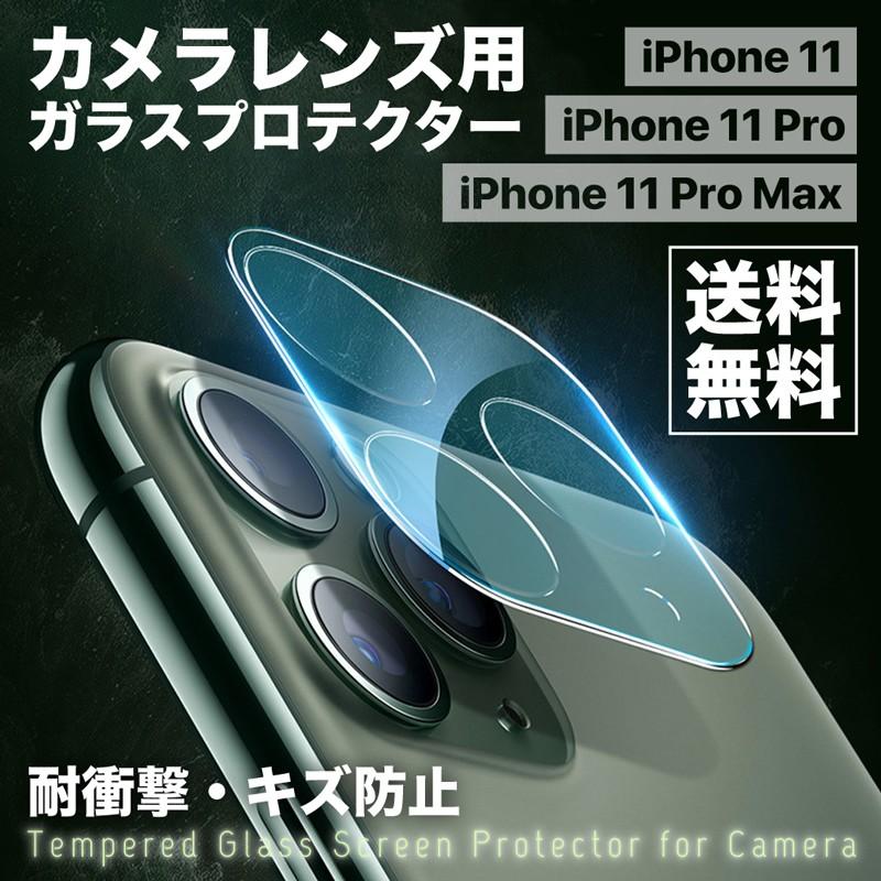 iPhone11 カメラ保護フィルム カメラレンズ カメラ保護 iPhone11 Pro Max クリア 全面保護 強化ガラス_01