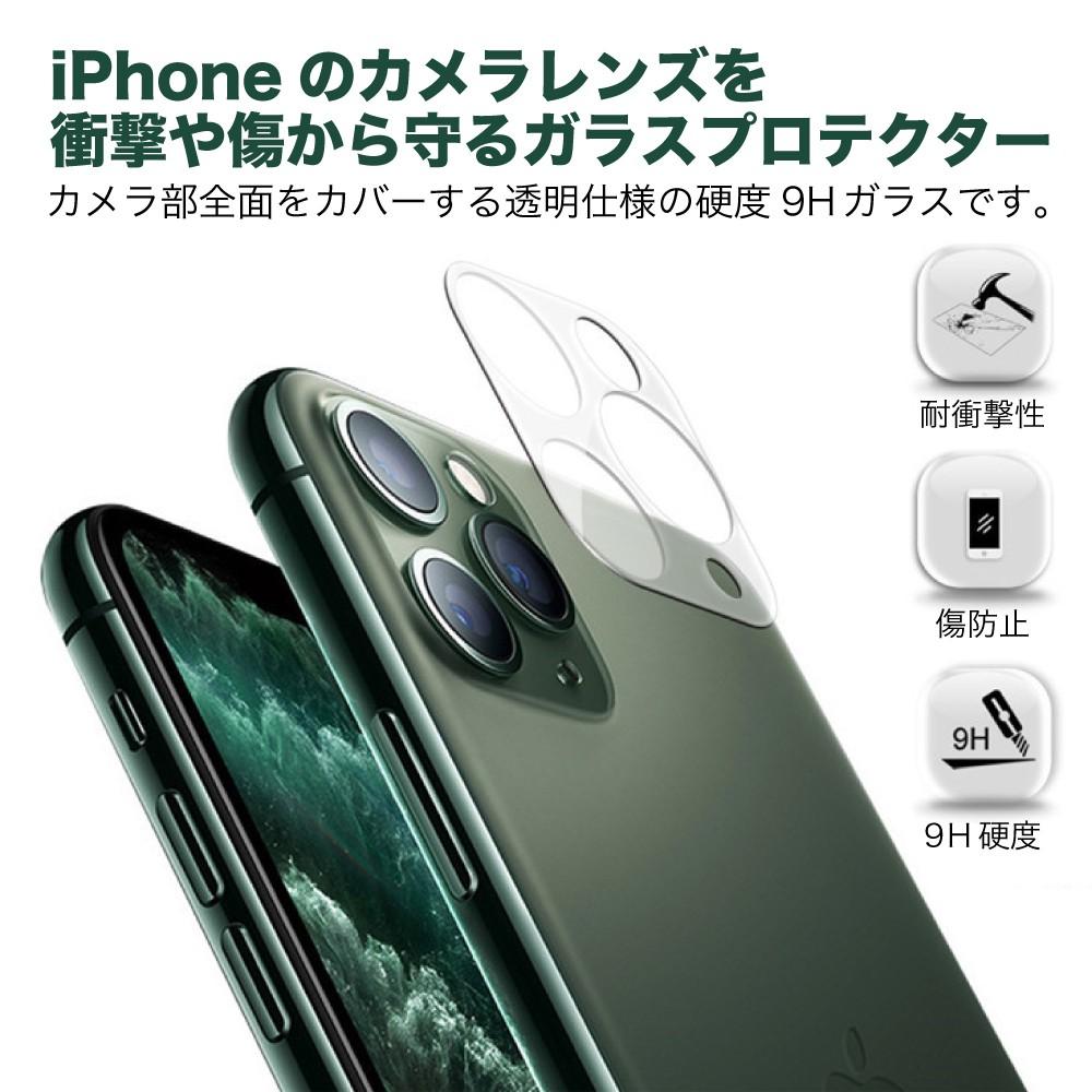 iPhone11 カメラ保護フィルム カメラレンズ カメラ保護 iPhone11 Pro Max クリア 全面保護 強化ガラス_02