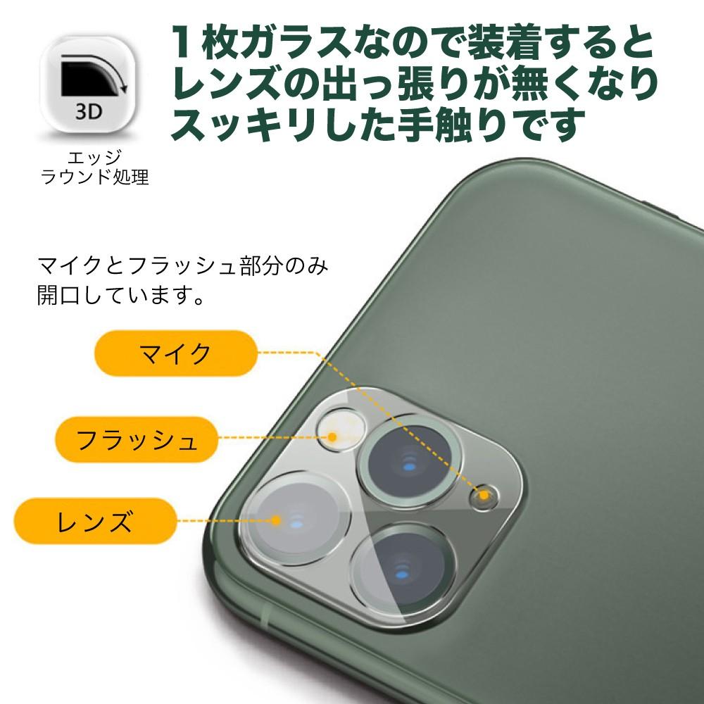 iPhone11 カメラ保護フィルム カメラレンズ カメラ保護 iPhone11 Pro Max クリア 全面保護 強化ガラス_04