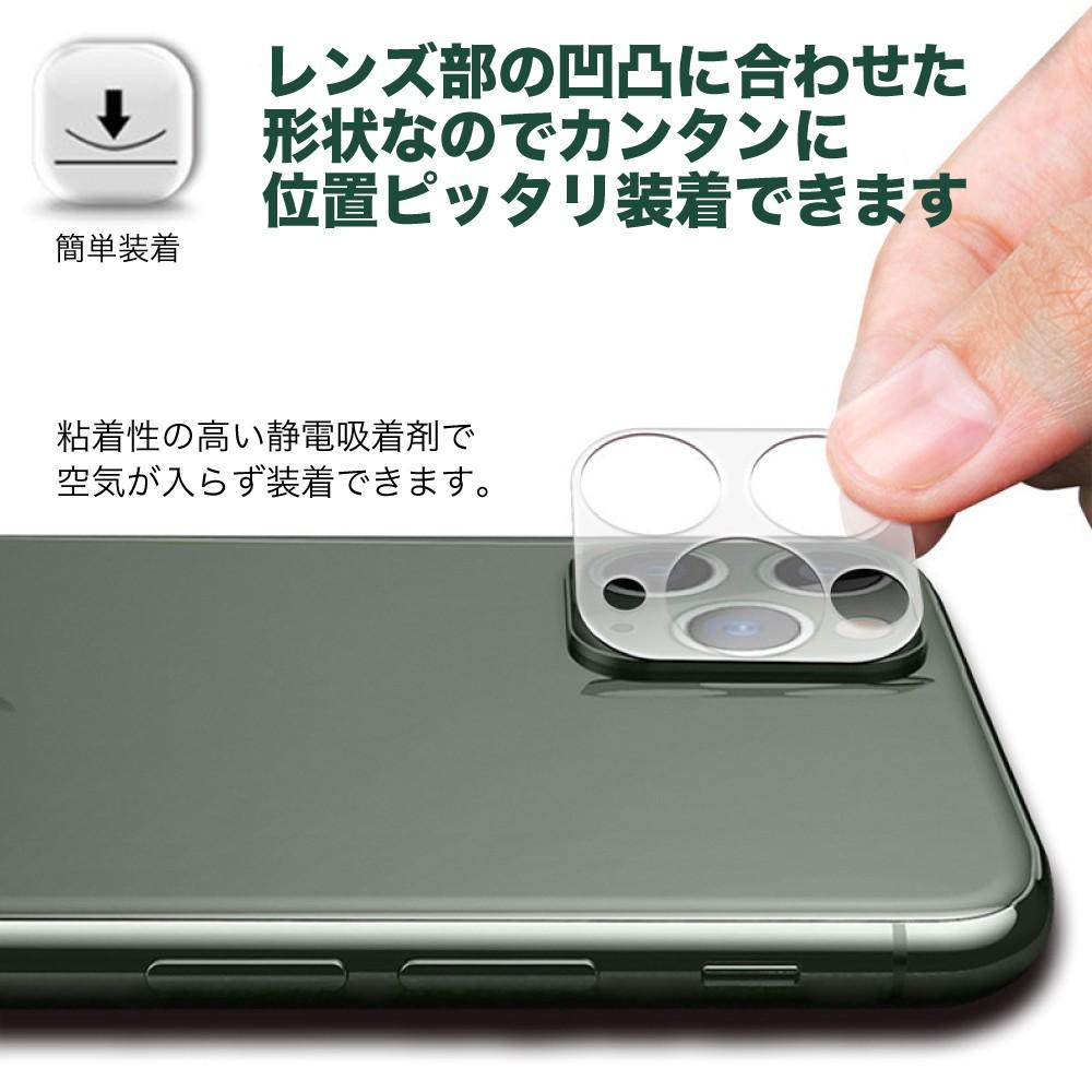 iPhone11 カメラ保護フィルム カメラレンズ カメラ保護 iPhone11 Pro Max クリア 全面保護 強化ガラス_06