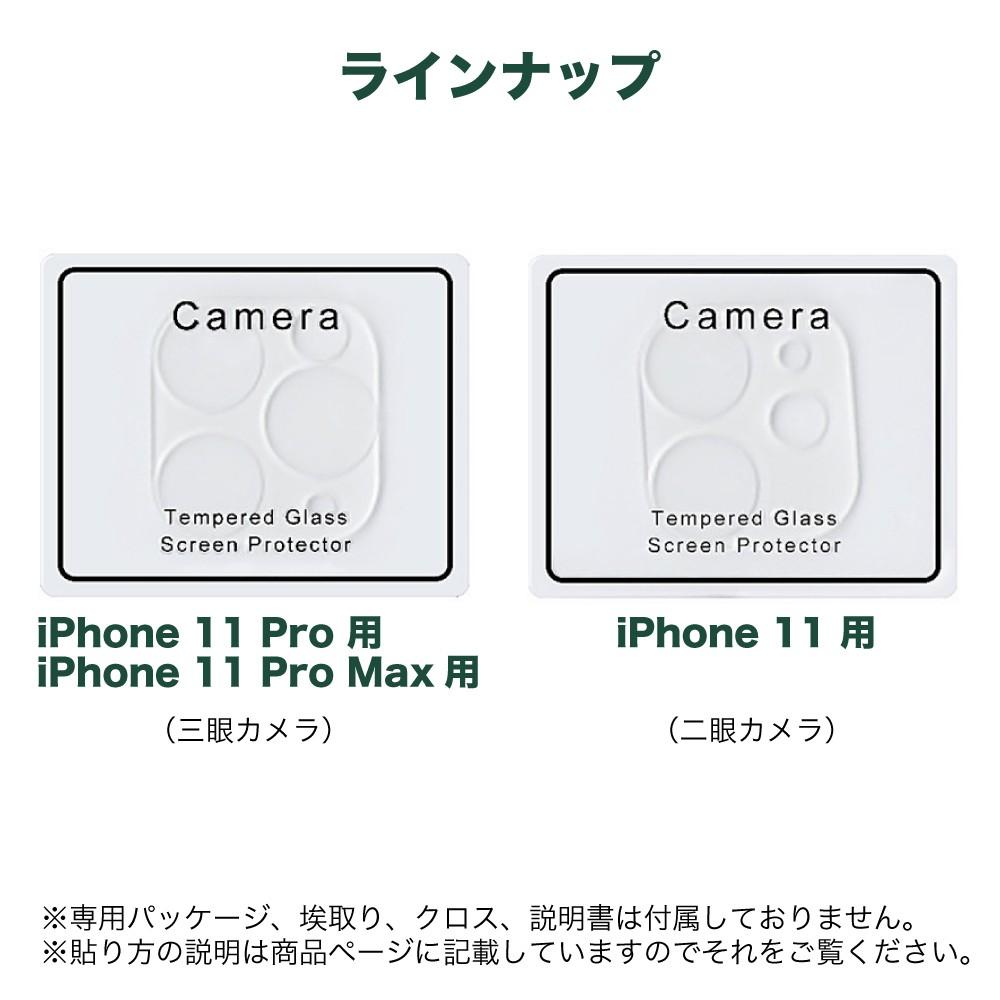 iPhone11 カメラ保護フィルム カメラレンズ カメラ保護 iPhone11 Pro Max クリア 全面保護 強化ガラス_07