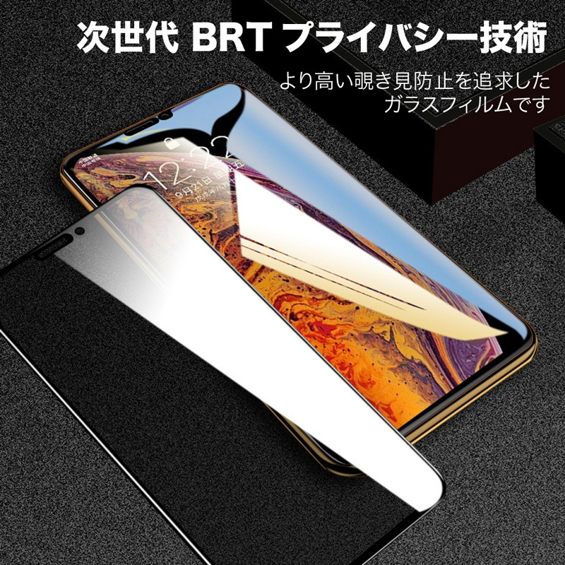 覗き見防止 iPhone 強化ガラスフィルム スマホ液晶保護フィルム iPhone 11ProMax iPhone 11Pro iPhone 11 iPhone XsMax iPhone XR iPhone XS iPhone 8_02