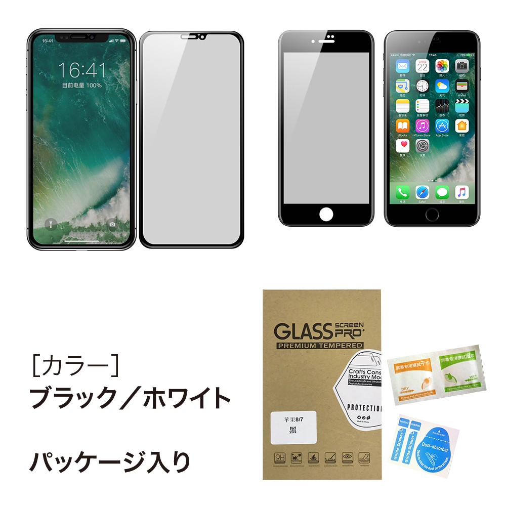 覗き見防止 iPhone 強化ガラスフィルム スマホ液晶保護フィルム iPhone 11ProMax iPhone 11Pro iPhone 11 iPhone XsMax iPhone XR iPhone XS iPhone 8_08