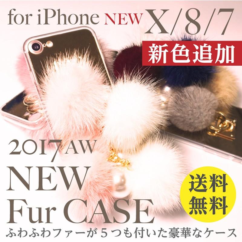 iPhoneX ケース iPhone8 ケース iPhone7 ケース ファー ポンポン ミンク パール付き カバー ソフト ミラーケース モコモコ ボンボン かわいい レディース 人気