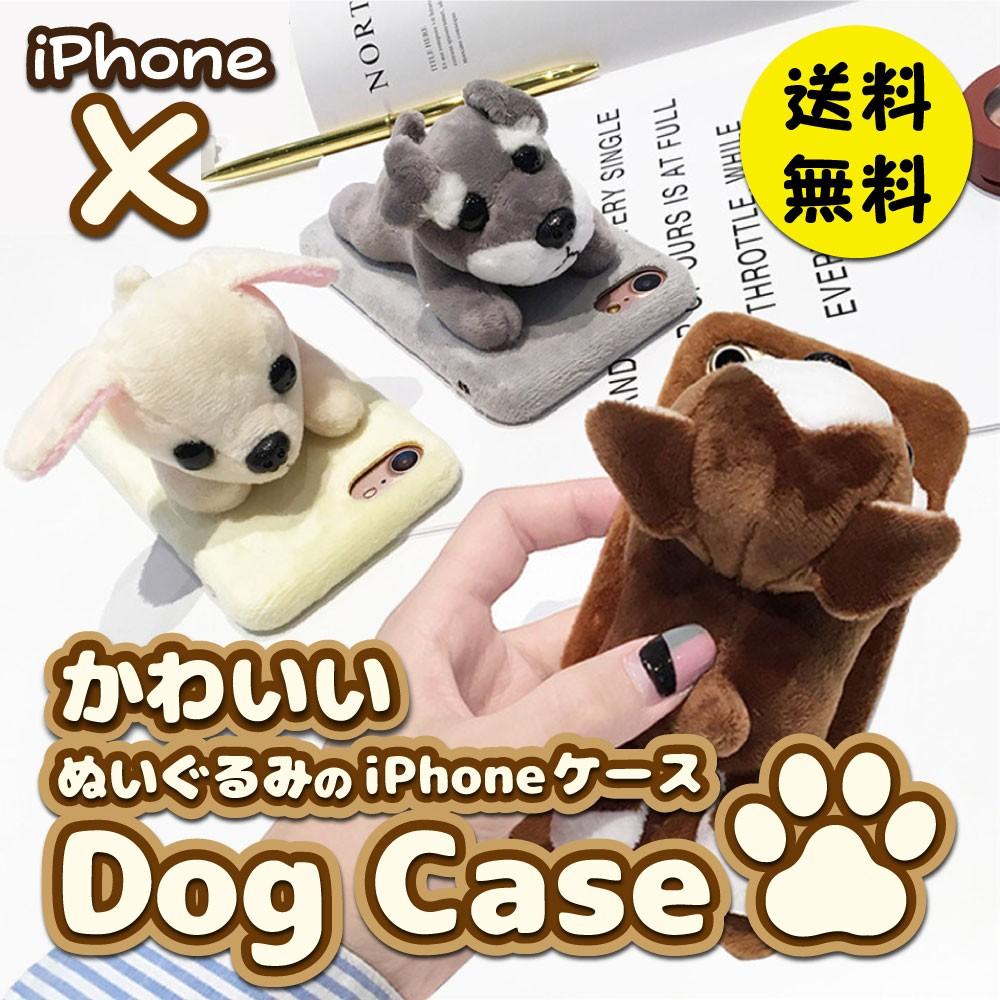 iPhone X ケース 犬 かわいい ぬいぐるみ スマホケース01