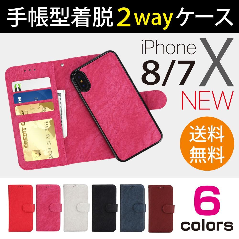iPhone X ケース 手帳型 スマホケース カバー カード収納 2way