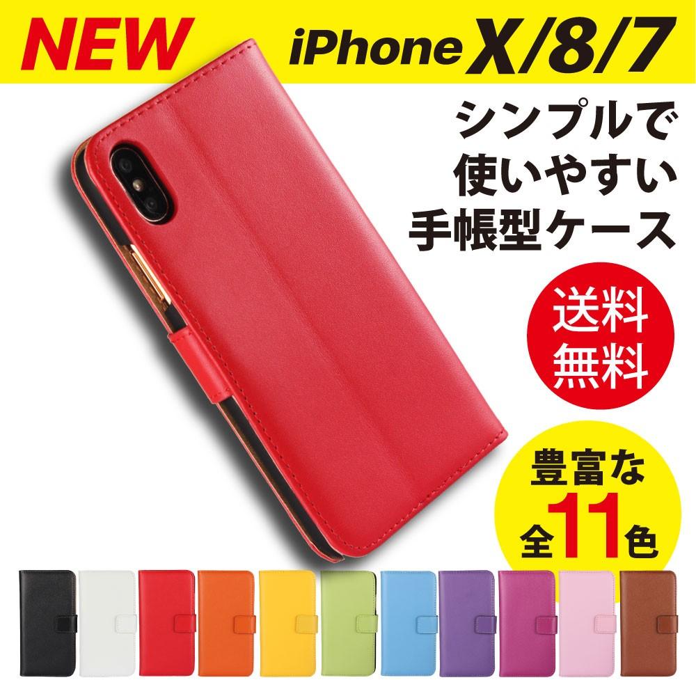 iPhone X ケース 手帳型 レザー カバー スマホケース 革01