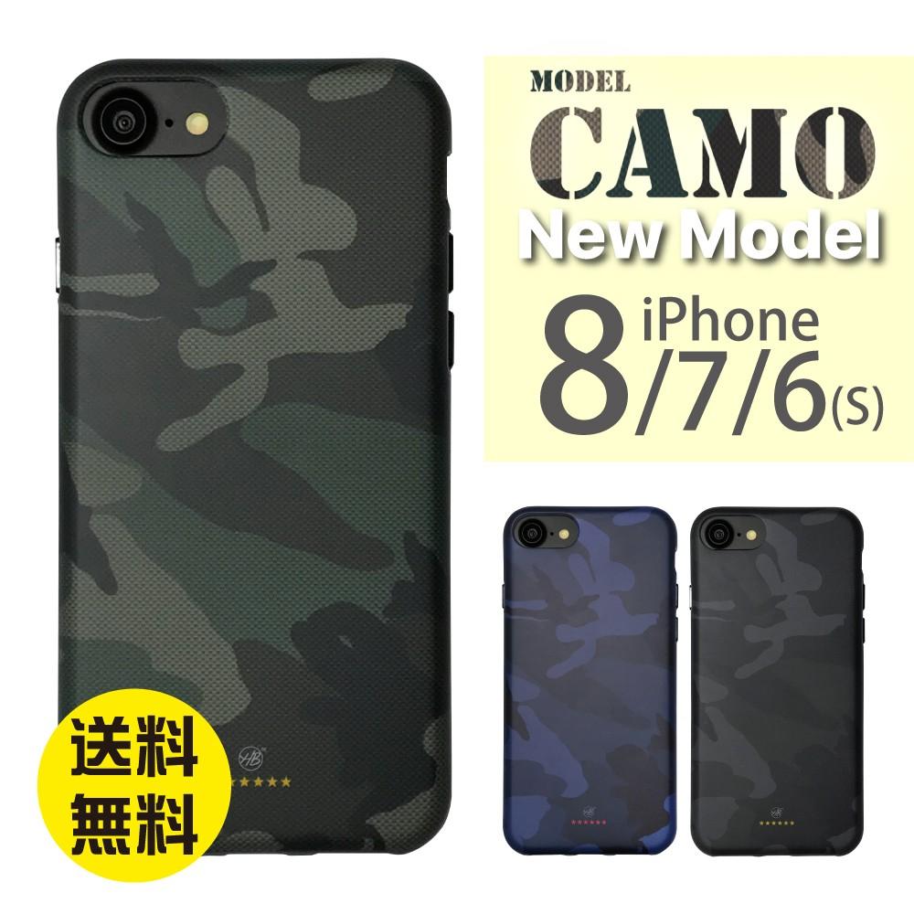 iPhone8 ケース iPhone7 ケース iPhone6s ケース 迷彩 カモフラ カモフラージュ 滑りにくい 持ちやすい 丈夫 マット ソフト TPU カバー スマホケース