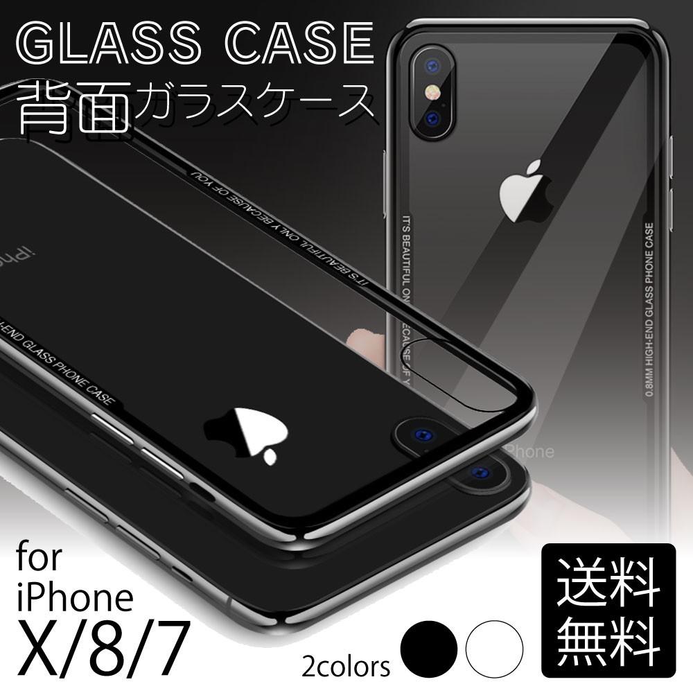 アイフォンX ケース アイフォン8 iPhoneX iPhone8 iPhone7 スマホケース 強化 背面 ガラス