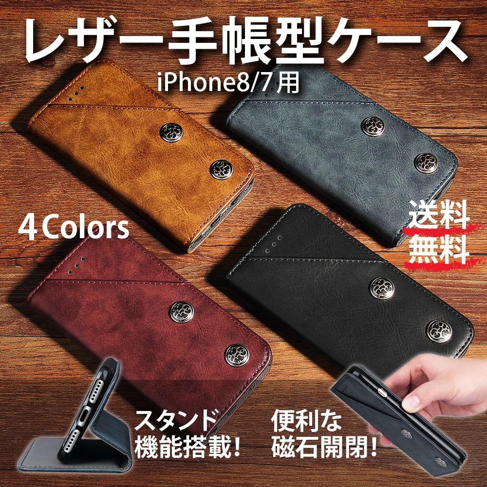 アイフォン8 ケース アイフォン7 手帳型 レザー iPhone8 iPhone7 革 おしゃれ 紳士