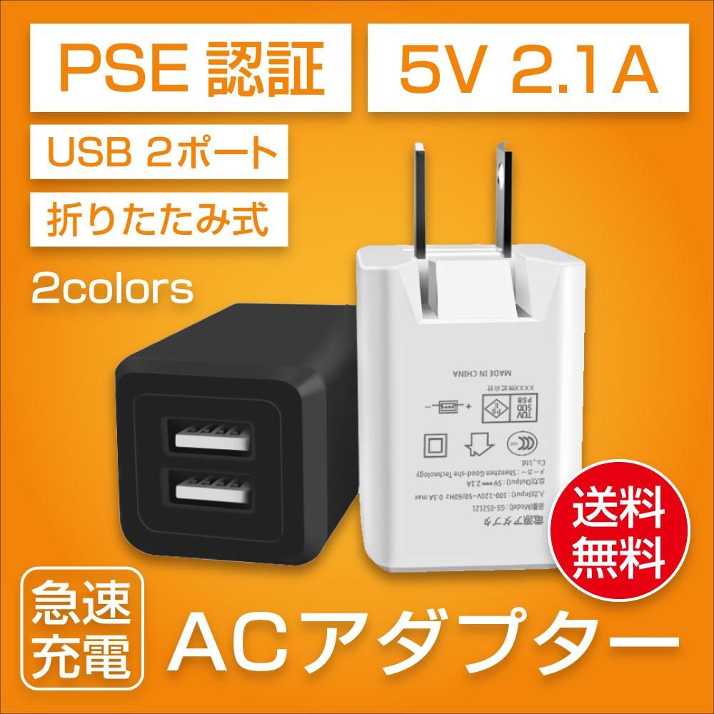 USB 充電器 ACアダプター 急速充電 2ポート USBポート2口タイプ 5V 2.1A_01