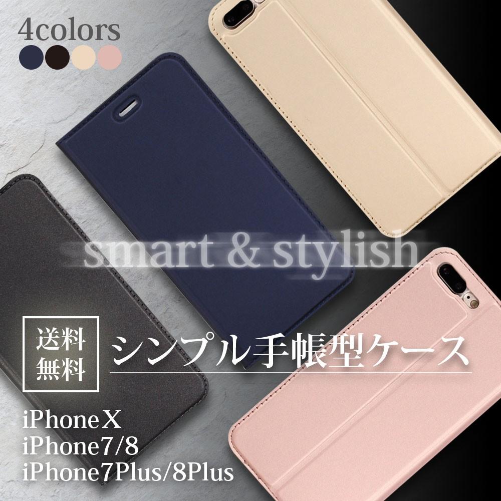 手帳型スマホケース iPhoneX iPhone8 iPhone7 iPhone8Plus iPhone7Plus シンプルデザイン