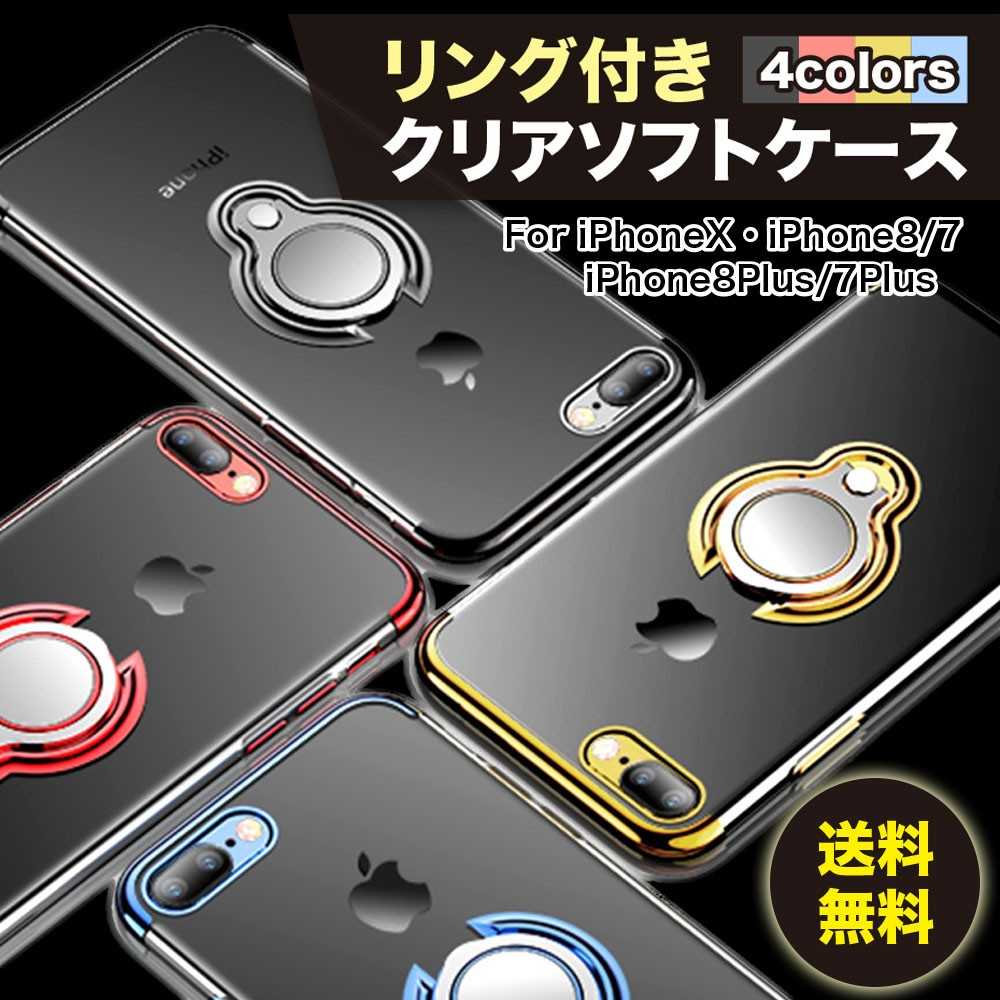 iPhone7 ケース iPhone8 iPhoneX iPhone8プラス クリア ソフト 薄型 軽量 バンカーリング付きケース