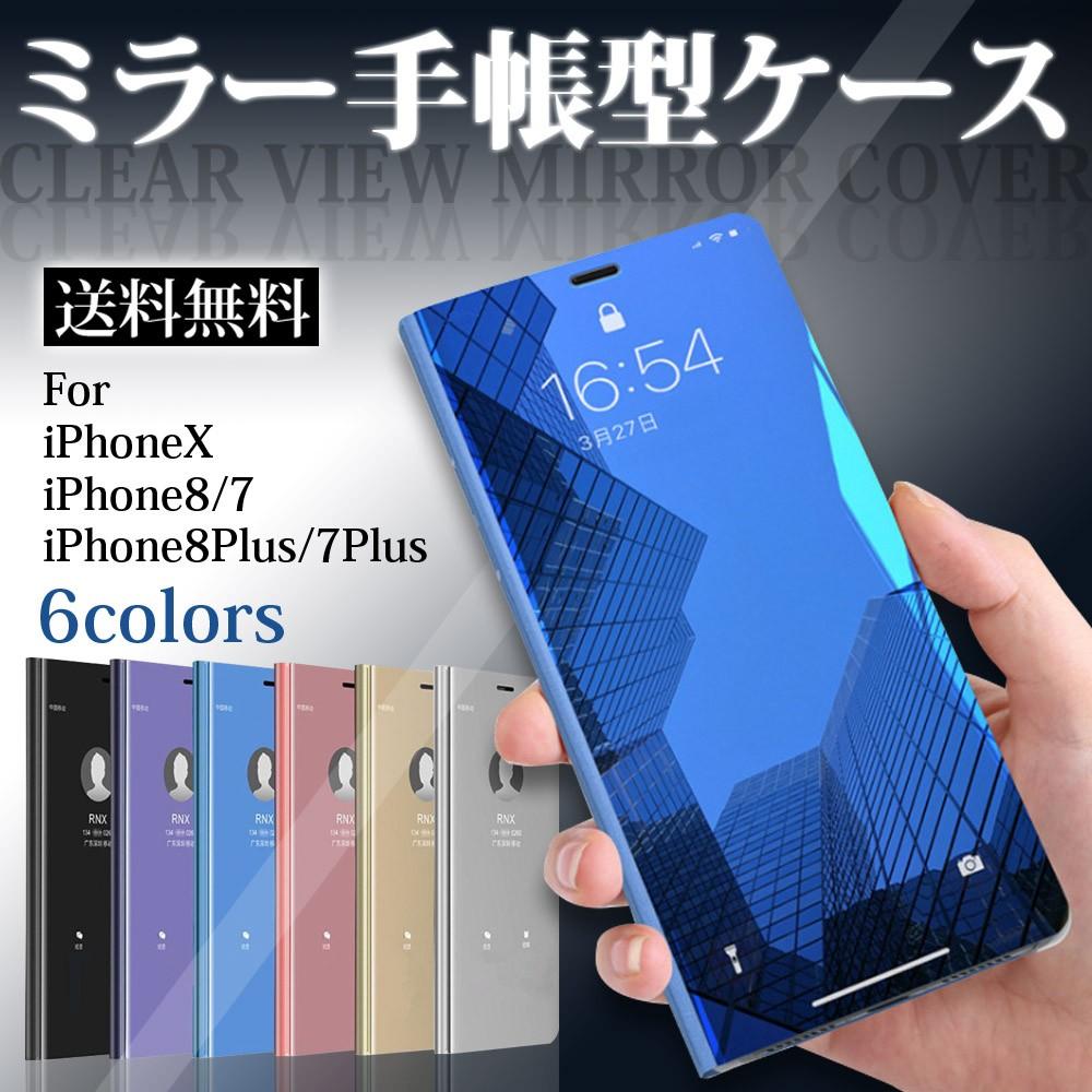 手帳型ケース iPhoneX iPhone8 iPhone7 iPhone8Plus iPhone7Plus ケース ミラー 鏡面 クリア1