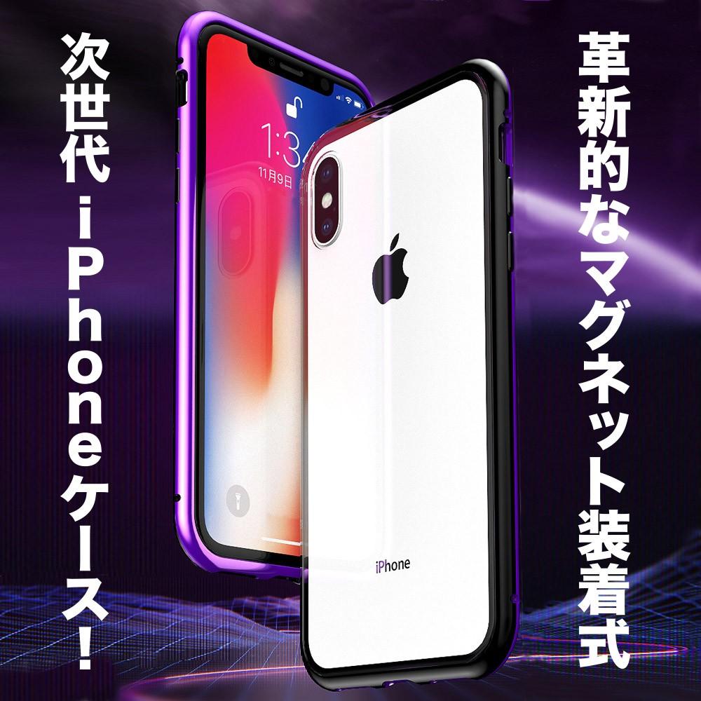 iPhoneX ケース iPhone8 iPhone7 iPhone8Plus iPhone7Plus ケース 背面 ガラス マグネット バンパー2