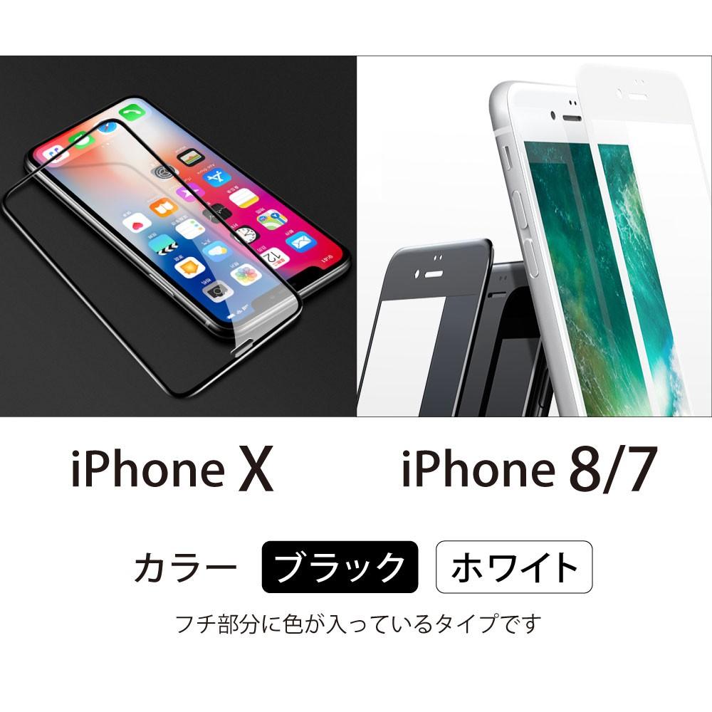 iPhone 保護フィルム 強化ガラス 全面 硬度9H 6D曲面 iPhoneX iPhone8 iPhone7 iPhone8プラス ラウンドエッジ
