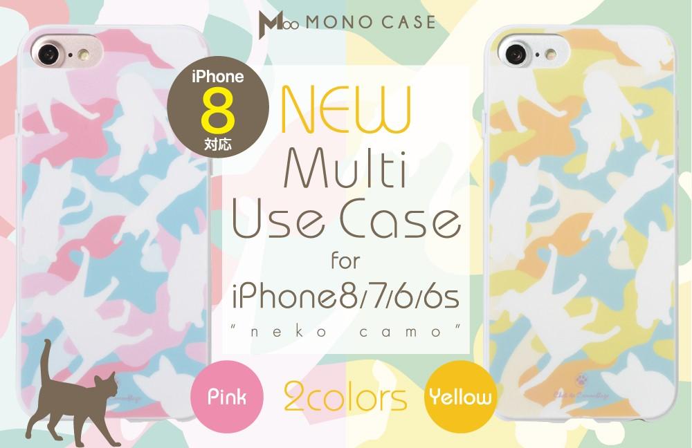 iPhone7 6s 6 兼用ケース スマホケース アイフォン7ケース アイフォン6sケース アイフォン6ケース ネコ柄 カモフラ柄 ソフトケース TPU 光沢タイプ ネコカモ