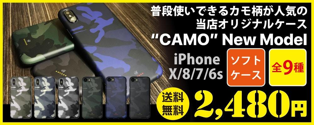 スマホケース iPhoneX iPhone8 iPhone7 iPhone6 迷彩 カモフラ カモフラージュ 滑りにくい 持ちやすい 丈夫 マット ソフト TPU カバー