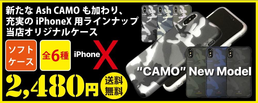iPhoneX ケース 迷彩 カモフラ カモフラージュ 滑りにくい 持ちやすい 丈夫 マット ソフト TPU カバー スマホケース