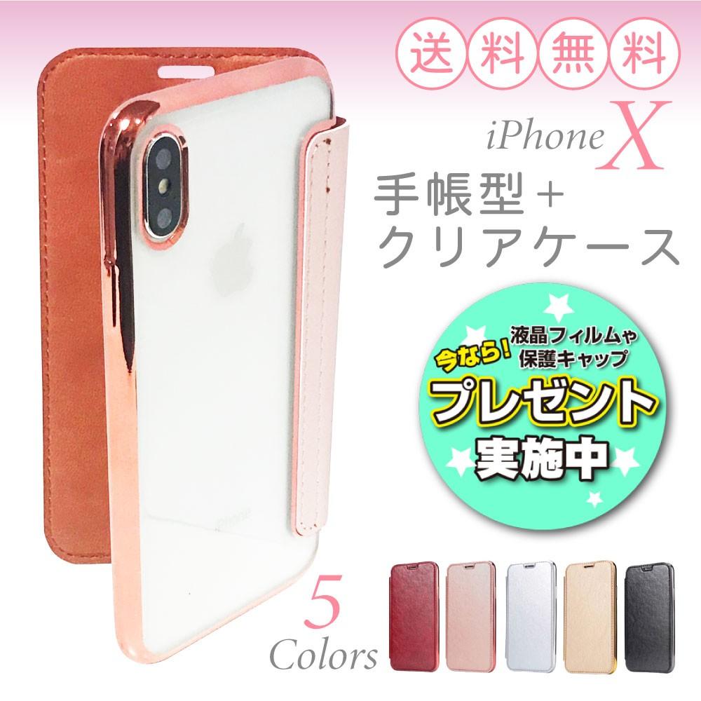 iPhone X ケース 手帳型 クリア ソフト 薄型 アイフォンX iPhoneX