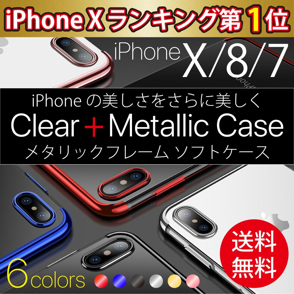 iPhone X ケース クリア ソフト 薄型 軽量 シンプル 透明_01