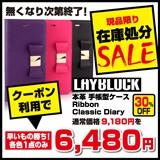 iphone6s ケース iphone6 ケース 手帳型 本革 スマホケース Ribbon Classic Diary