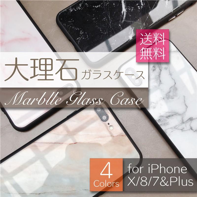 アイフォン8 ケース iPhoneX iPhone8 iPhone7 アイフォンX アイフォン7 アイフォン8 プラス 強化 背面 ガラス 大理石