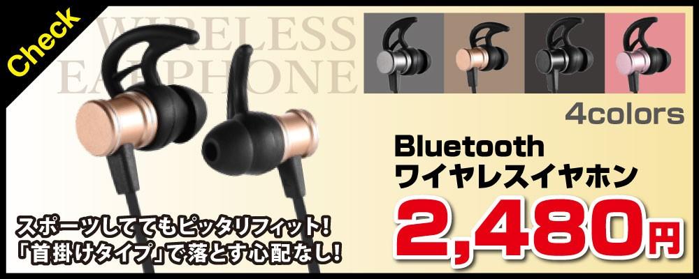 ワイヤレスイヤホン Bluetooth イヤホン スポーツ ランニング 無線イヤホン