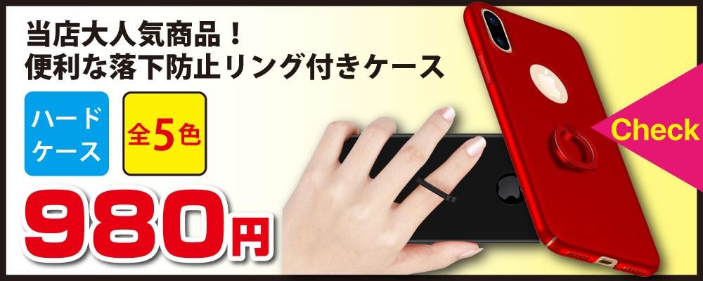 スマホケース リング付き iPhoneX ケース iPhone8 iPhone7 シンプル 落下防止 マット加工