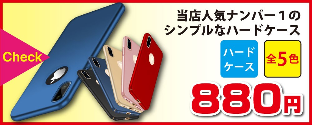 iPhone X ケース iPhone8 iPhone7 ハード 薄型 耐衝撃 シンプル マット加工 スマホケース