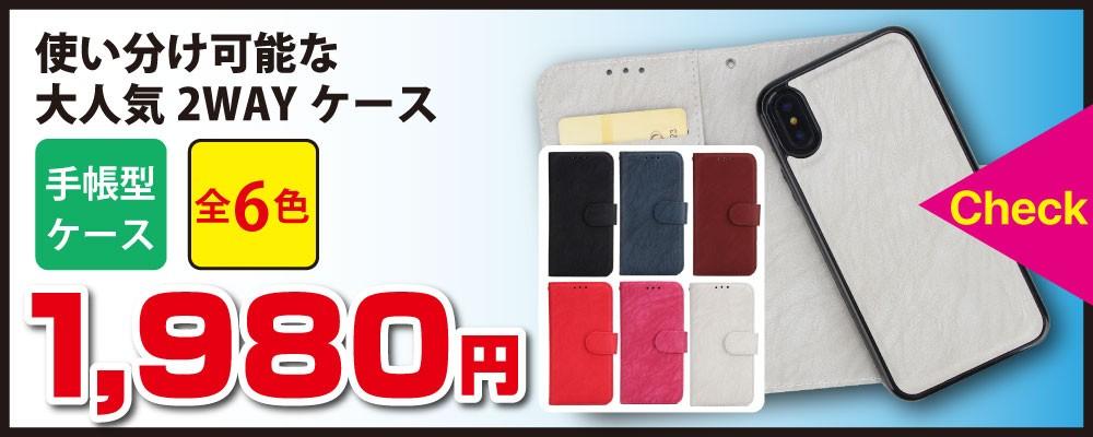iPhone X ケース iPhone8 iPhone7 手帳型 スマホケース カバー カード収納 2way