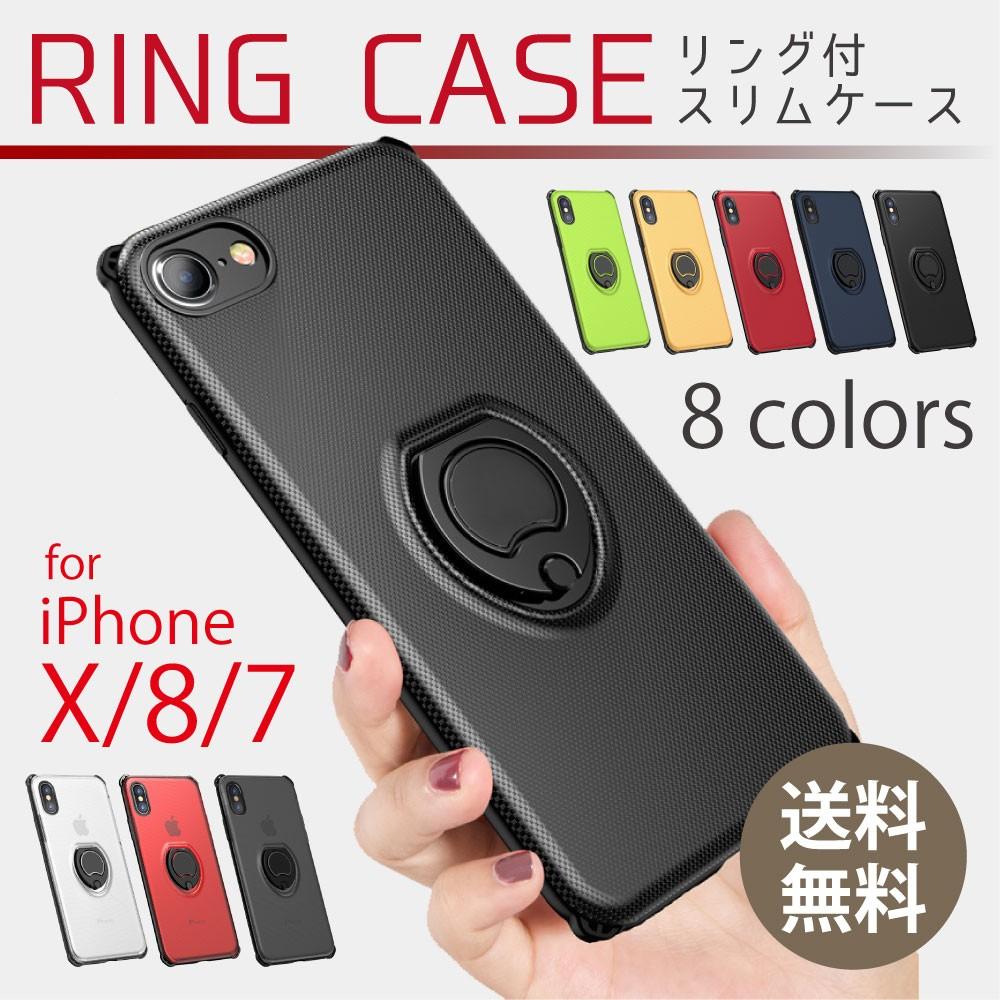 iPhone8 ケース iPhoneX iPhone8 iPhone7 アイフォン8 アイフォンX リング付きケース