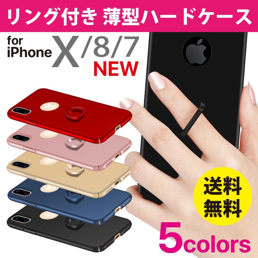 スマホケース リング付き iPhoneX ケース シンプル 落下防止 マット加工_01