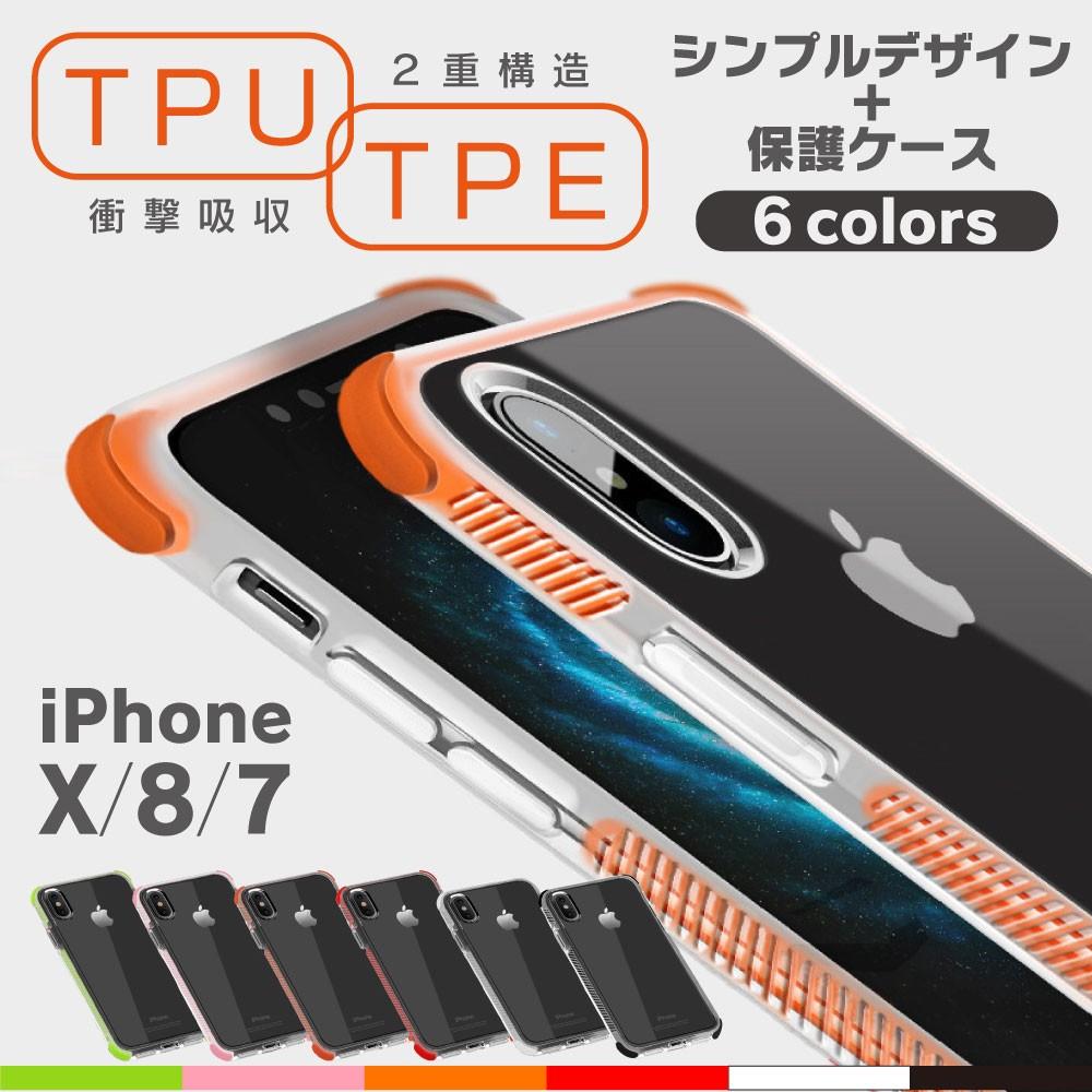 iPhone8 ケース iPhoneX iPhone8 iPhone7 アイフォン8 アイフォンX 耐衝撃 ソフト02