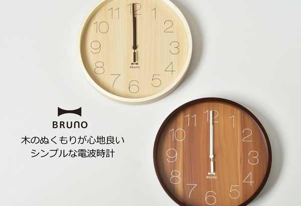 BRUNO 電波シンプルウッドクロック