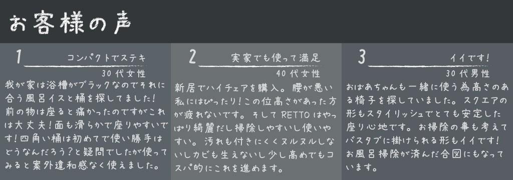 RETTO お風呂シリーズ
