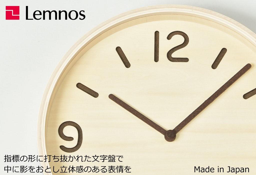 タカタレムノス Lemnos THOMSON 掛け時計 掛時計 壁掛け時計 壁掛時計 おしゃれ