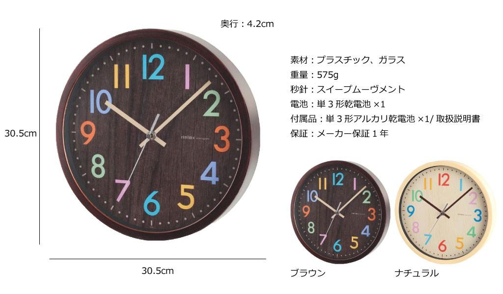 ノア精密 ウォールクロック フレデリカ W-620 掛け時計 掛時計 壁掛け時計 壁掛時計 おしゃれ