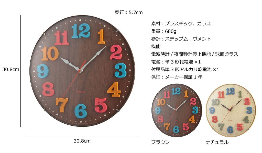 ノア精密 Aerial Kids エアリアルキッズ 電波時計 W-618 掛け時計 掛時計