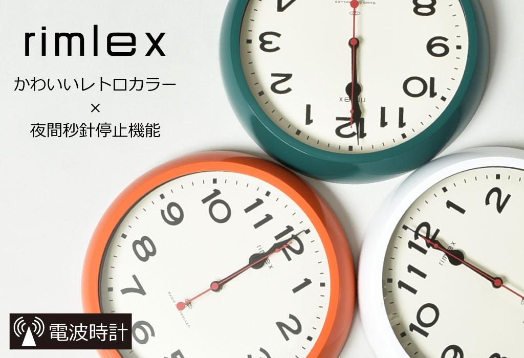 ノア精密 Momentum モーメンタム 電波時計 W-636 掛け時計 掛時計