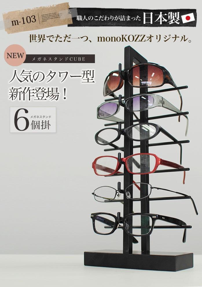 眼鏡置き 人気のタワー型新作 キューブ モノコッツ