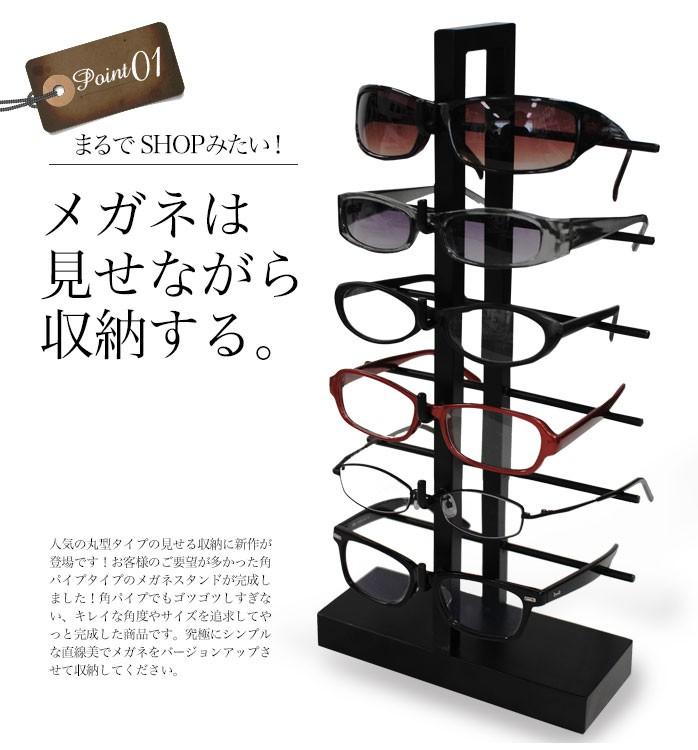 眼鏡が6本も掛けられる 置き型眼鏡収納 ショップディスプレイ
