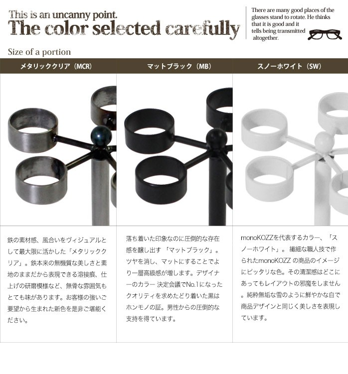 3色から選べます 回転式メガネスタンド 白 黒 素地色 モノコッツ