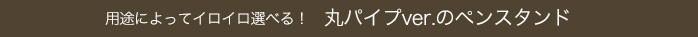 """""""選べるペンスタンド各種"""""""