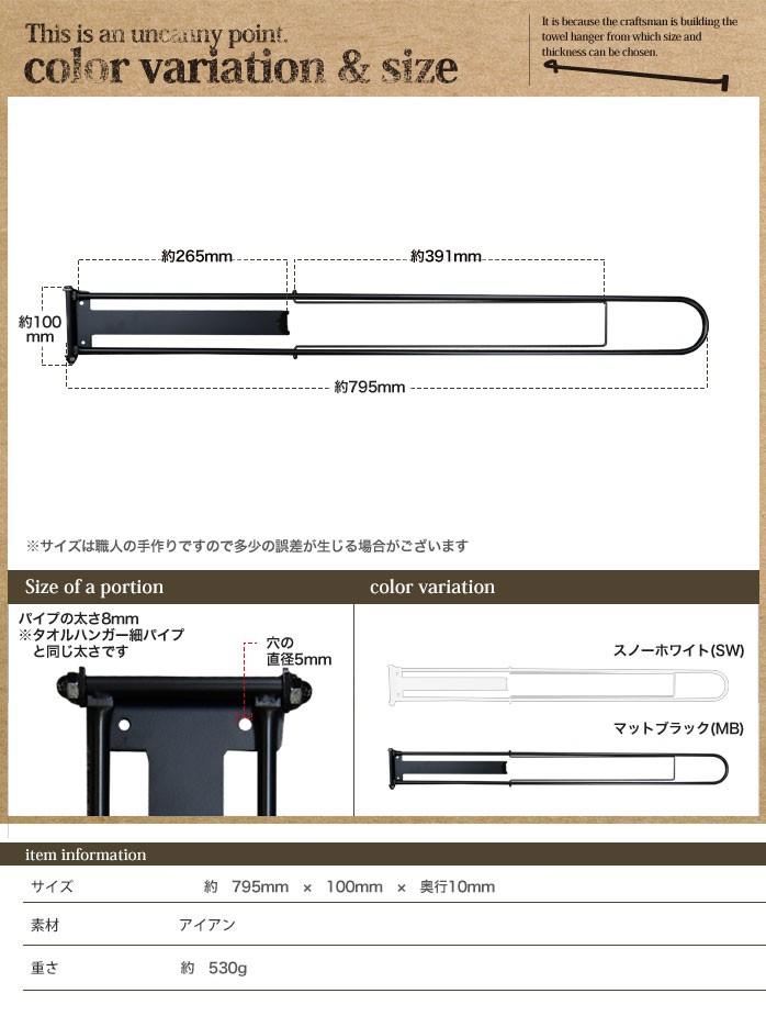 """""""折りたたみ式バスタオルハンガー800mm"""