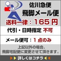 佐川急便 飛脚メール便は一律165円