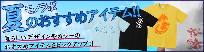 モノラボおすすめ夏アイテム!!